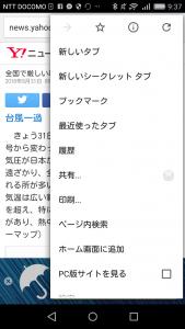 Android ブックマーク 保存先 画像
